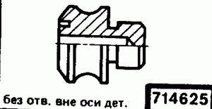 Код классификатора ЕСКД 714625
