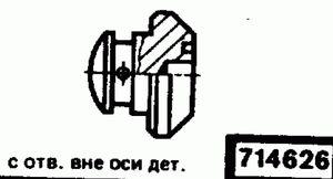 Код классификатора ЕСКД 714626