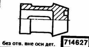 Код классификатора ЕСКД 714627