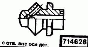Код классификатора ЕСКД 714628