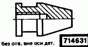 Код классификатора ЕСКД 714631