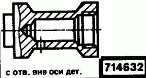 Код классификатора ЕСКД 714632