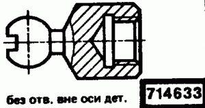 Код классификатора ЕСКД 714633
