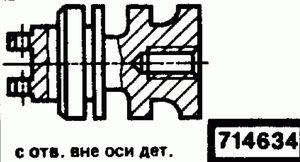 Код классификатора ЕСКД 714634