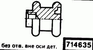 Код классификатора ЕСКД 714635