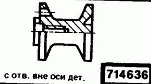 Код классификатора ЕСКД 714636