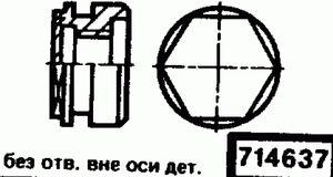 Код классификатора ЕСКД 714637