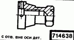 Код классификатора ЕСКД 714638
