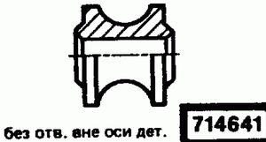 Код классификатора ЕСКД 714641