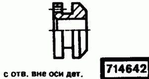 Код классификатора ЕСКД 714642