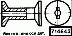 Код классификатора ЕСКД 714643