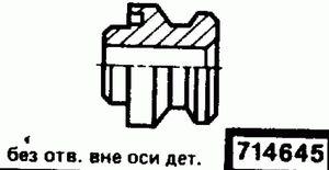 Код классификатора ЕСКД 714645