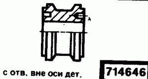 Код классификатора ЕСКД 714646