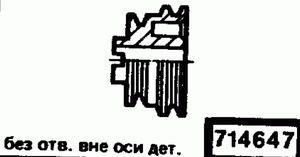 Код классификатора ЕСКД 714647
