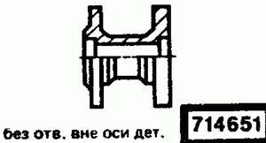 Код классификатора ЕСКД 714651