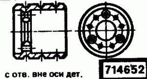 Код классификатора ЕСКД 714652