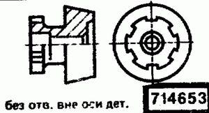 Код классификатора ЕСКД 714653