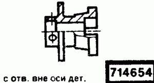 Код классификатора ЕСКД 714654