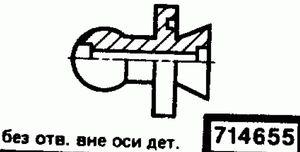 Код классификатора ЕСКД 714655