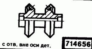 Код классификатора ЕСКД 714656
