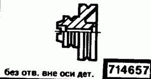 Код классификатора ЕСКД 714657