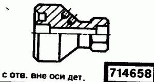 Код классификатора ЕСКД 714658