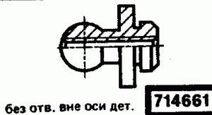 Код классификатора ЕСКД 714661