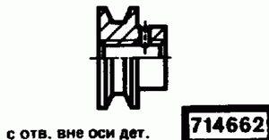 Код классификатора ЕСКД 714662
