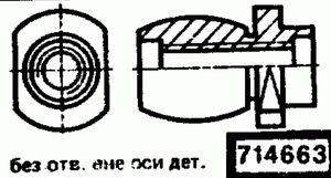 Код классификатора ЕСКД 714663