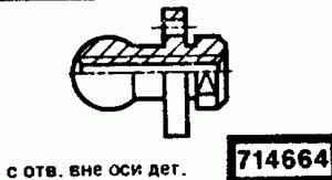 Код классификатора ЕСКД 714664