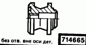 Код классификатора ЕСКД 714665