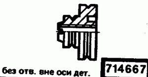 Код классификатора ЕСКД 714667