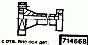 Код классификатора ЕСКД 714668