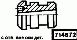 Код классификатора ЕСКД 714672
