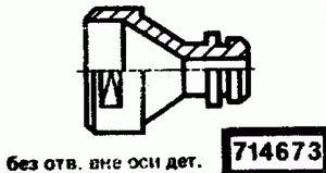 Код классификатора ЕСКД 714673