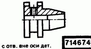 Код классификатора ЕСКД 714674