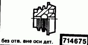 Код классификатора ЕСКД 714675