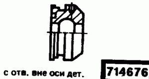Код классификатора ЕСКД 714676