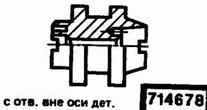 Код классификатора ЕСКД 714678