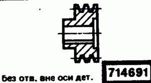 Код классификатора ЕСКД 714691