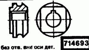 Код классификатора ЕСКД 714693