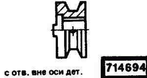 Код классификатора ЕСКД 714694