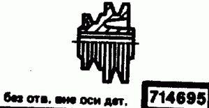 Код классификатора ЕСКД 714695