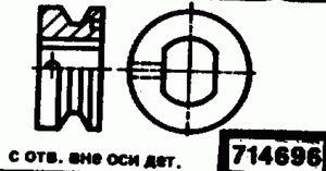 Код классификатора ЕСКД 714696