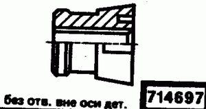 Код классификатора ЕСКД 714697