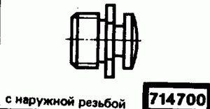 Код классификатора ЕСКД 7147