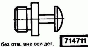Код классификатора ЕСКД 714711