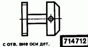 Код классификатора ЕСКД 714712