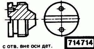 Код классификатора ЕСКД 714714