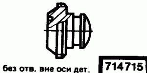Код классификатора ЕСКД 714715